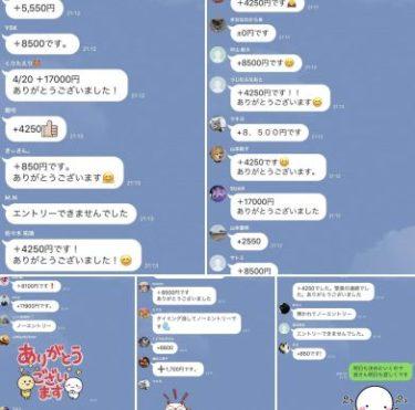 本日のバイナリー配信も勝利!!